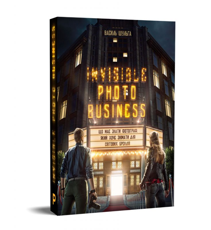 Invisible Photo Business. Василь Шульга. Видавництво Pabulum